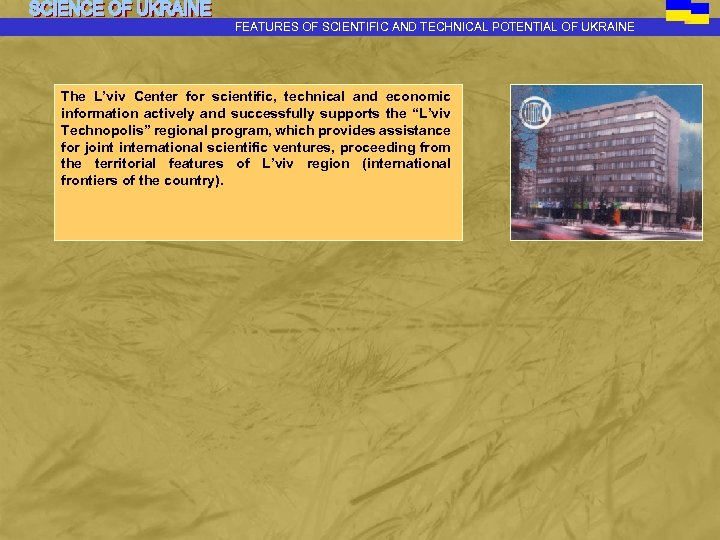 FEATURES OF SCIENTIFIC AND TECHNICAL POTENTIAL OF UKRAINE The L'viv Center for scientific, technical