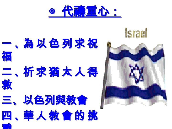 ◎ 代禱重心: 一 、為 以 色 列 求 祝 福 二 、祈 求 猶