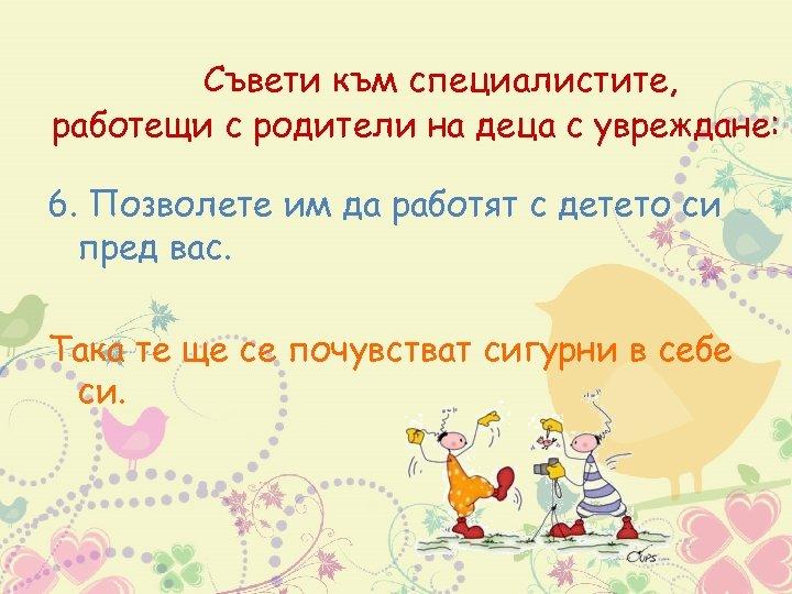 Съвети към специалистите, работещи с родители на деца с увреждане: 6. Позволете им да