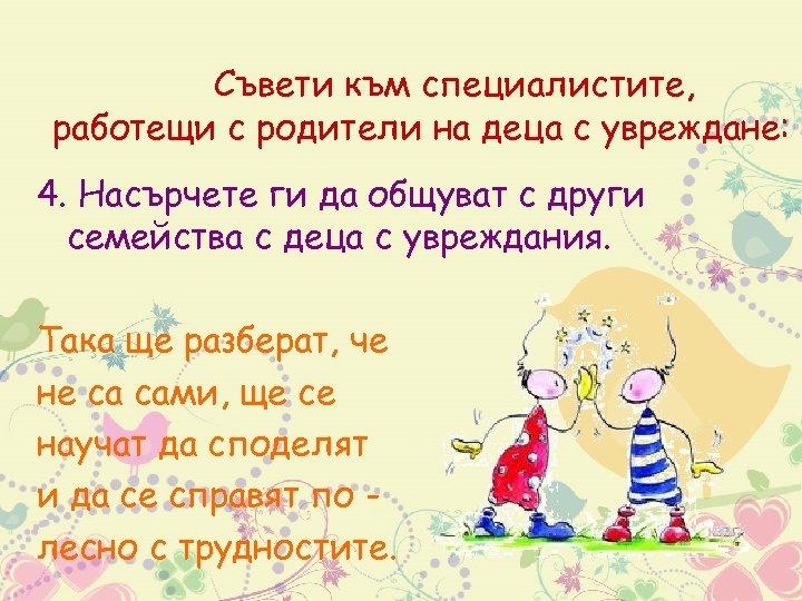 Съвети към специалистите, работещи с родители на деца с увреждане: 4. Насърчете ги да