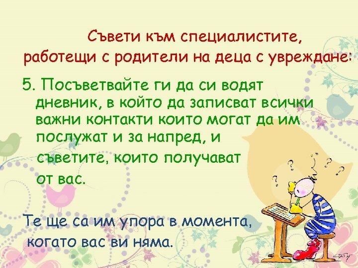 Съвети към специалистите, работещи с родители на деца с увреждане: 5. Посъветвайте ги да