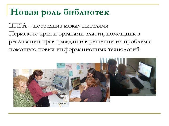 Новая роль библиотек ЦПГА – посредник между жителями Пермского края и органами власти, помощник