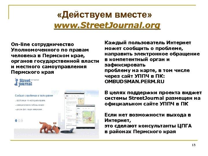«Действуем вместе» www. Street. Journal. org On-line сотрудничество Уполномоченного по правам человека в