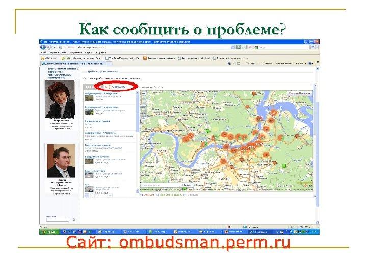 Как сообщить о проблеме? Сайт: ombudsman. perm. ru
