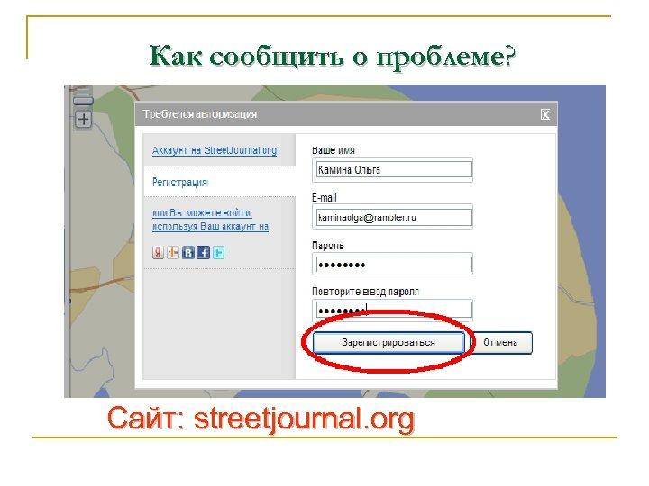 Как сообщить о проблеме? Сайт: streetjournal. org