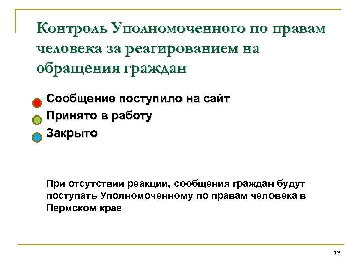 Контроль Уполномоченного по правам человека за реагированием на обращения граждан Сообщение поступило на сайт