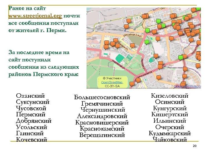 Ранее на сайт www. streetjornal. org почти все сообщения поступали от жителей г. Перми.