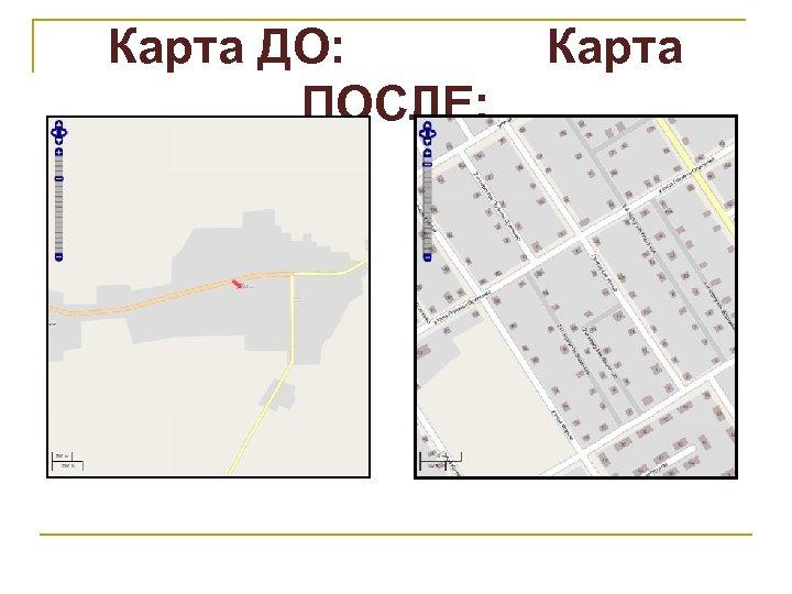 Карта ДО: ПОСЛЕ: Карта