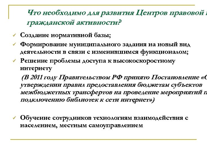 Что необходимо для развития Центров правовой и гражданской активности? ü ü ü Создание нормативной