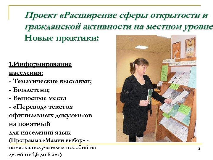 Проект «Расширение сферы открытости и гражданской активности на местном уровне» уровне Новые практики: 1.
