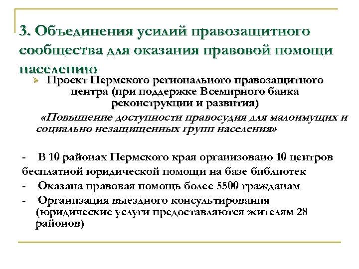 3. Объединения усилий правозащитного сообщества для оказания правовой помощи населению Ø Проект Пермского регионального