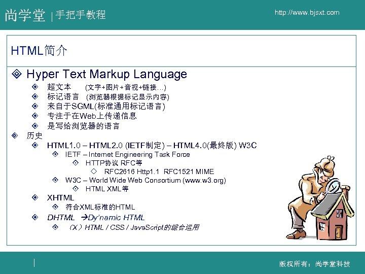 尚学堂 手把手教程 http: //www. bjsxt. com HTML简介 ³ Hyper Text Markup Language ² ²