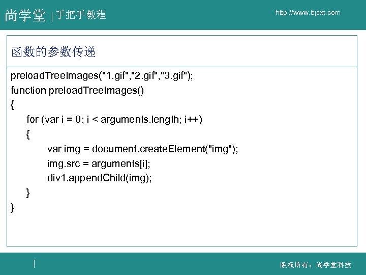 尚学堂 手把手教程 http: //www. bjsxt. com 函数的参数传递 preload. Tree. Images(