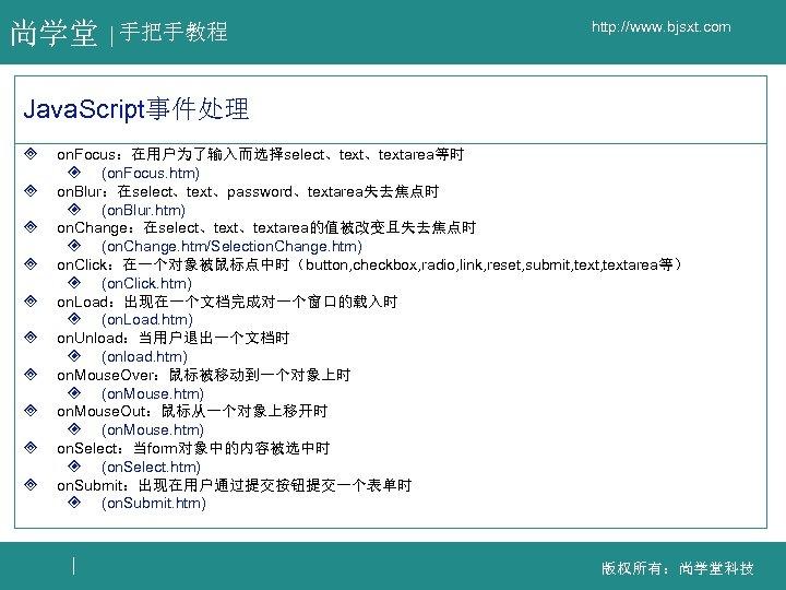 尚学堂 手把手教程 http: //www. bjsxt. com Java. Script事件处理 ³ ³ ³ ³ ³ on.