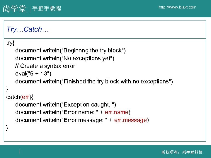 尚学堂 手把手教程 http: //www. bjsxt. com Try…Catch… try{ document. writeln(