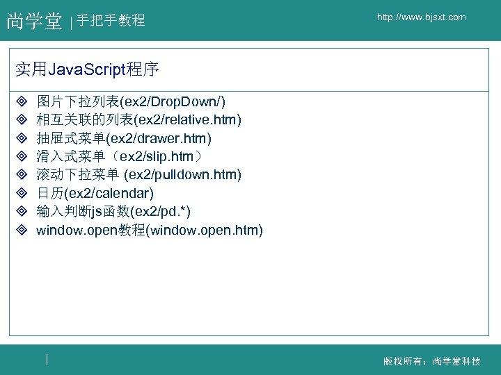 尚学堂 手把手教程 http: //www. bjsxt. com 实用Java. Script程序 ³ ³ ³ ³ 图片下拉列表(ex 2/Drop.