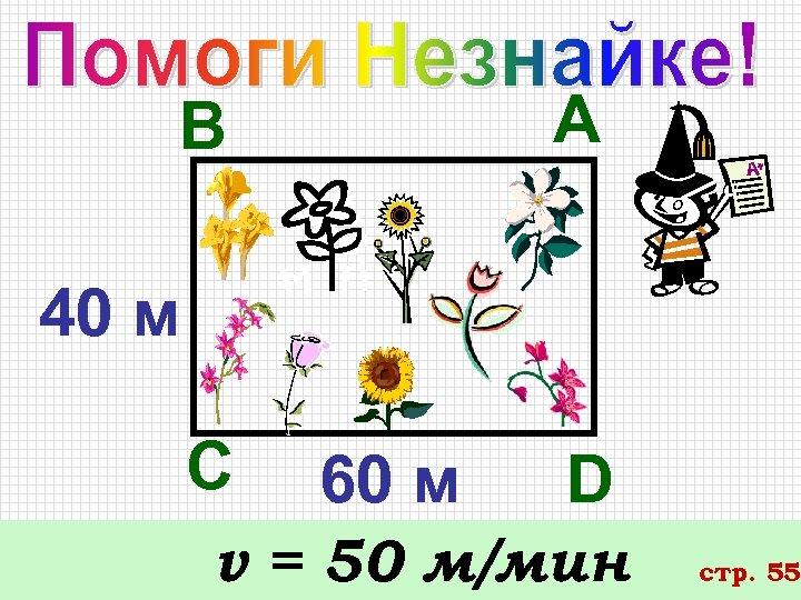 А В 40 м С 60 м D v = 50 м/мин стр. 55