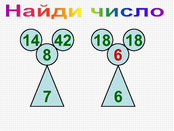 14 42 8 18 18 6 ? 7 6