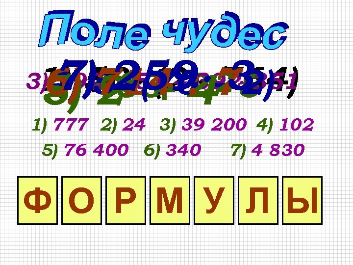 7)2 + 4 3 259 6) 714 : 7 5) 3)4) 50 (70392 2)