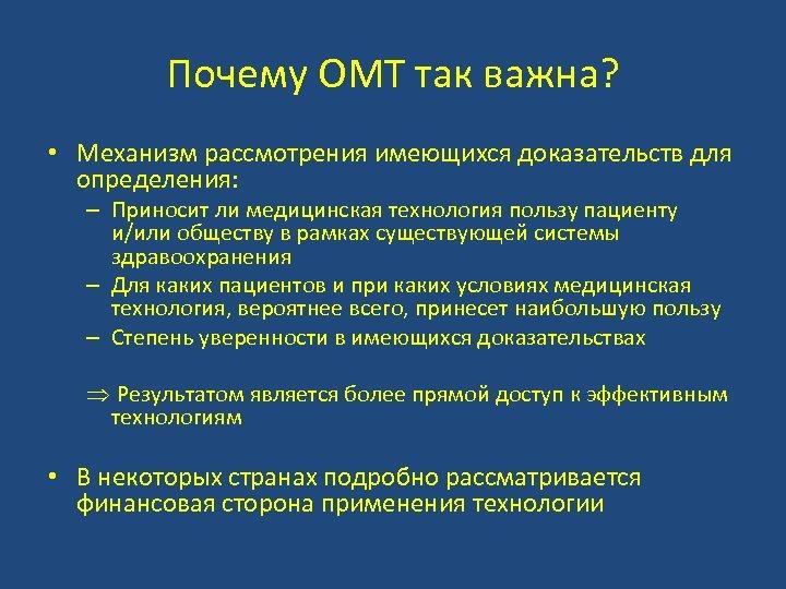 Почему ОМТ так важна? • Механизм рассмотрения имеющихся доказательств для определения: – Приносит ли