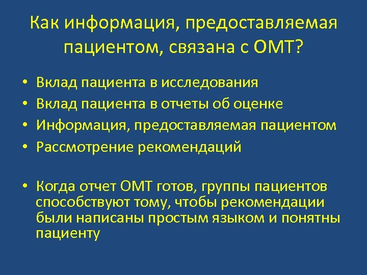 Как информация, предоставляемая пациентом, связана с ОМТ? • • Вклад пациента в исследования Вклад