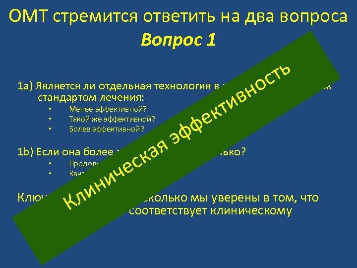 ОМТ стремится ответить на два вопроса Вопрос 1 ть 1 a) Является ли отдельная