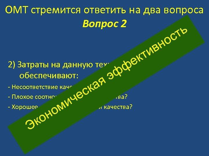 ОМТ стремится ответить на два вопроса Вопрос 2 о н ть с ив кт