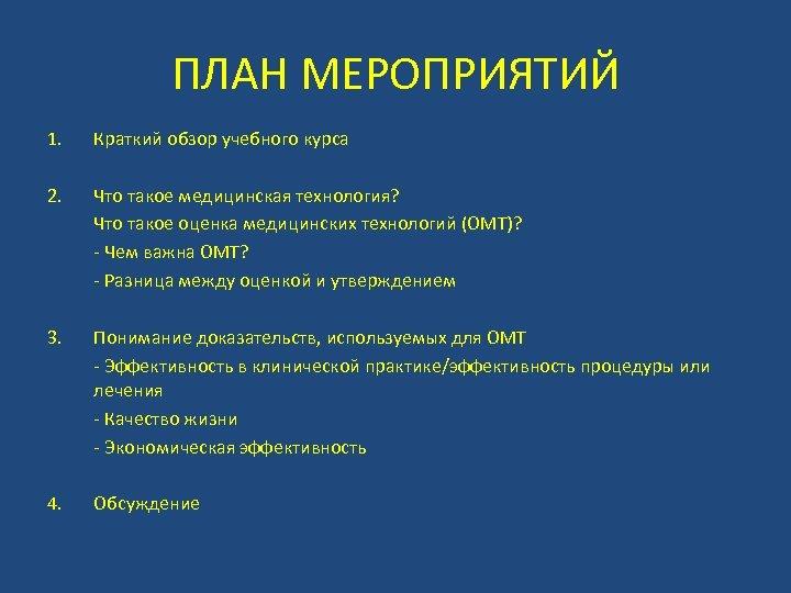 ПЛАН МЕРОПРИЯТИЙ 1. 2. 3. 4. Краткий обзор учебного курса Что такое медицинская технология?
