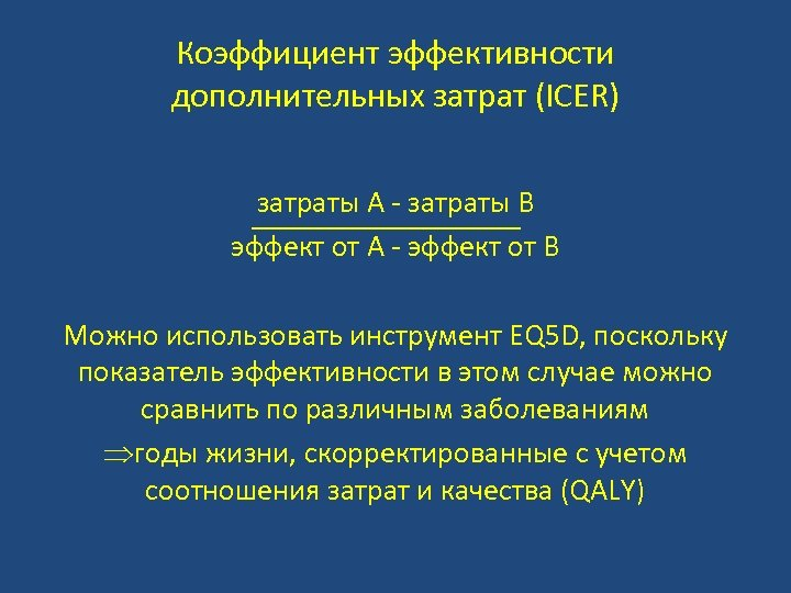 Коэффициент эффективности дополнительных затрат (ICER) затраты А - затраты B эффект от А -