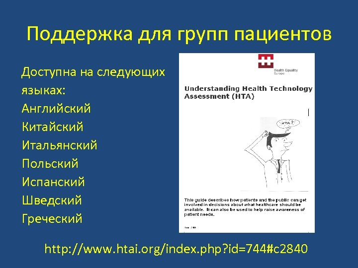Поддержка для групп пациентов Доступна на следующих языках: Английский Китайский Итальянский Польский Испанский Шведский