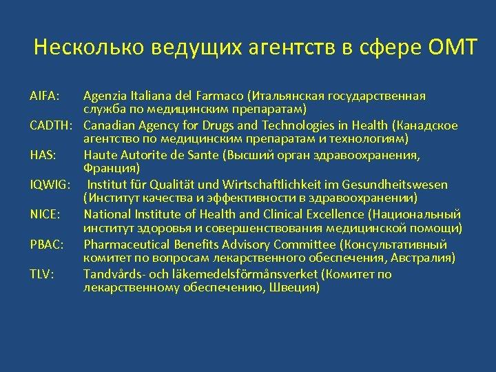 Несколько ведущих агентств в сфере ОМТ AIFA: Agenzia Italiana del Farmaco (Итальянская государственная служба