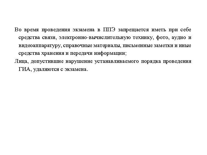 Во время проведения экзамена в ППЭ запрещается иметь при себе средства связи, электронно-вычислительную технику,