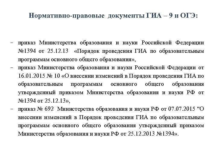 Нормативно-правовые документы ГИА – 9 и ОГЭ: приказ Министерства образования и науки Российской Федерации