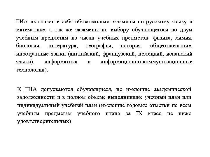 ГИА включает в себя обязательные экзамены по русскому языку и математике, а так же