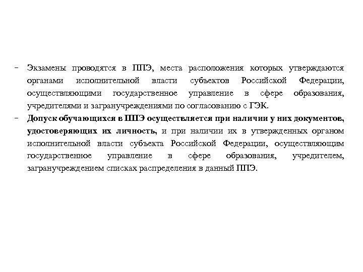 Экзамены проводятся в ППЭ, места расположения которых утверждаются органами исполнительной власти субъектов Российской