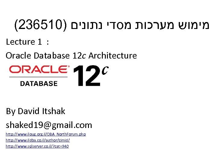 (236510) מימוש מערכות מסדי נתונים Lecture 1 : Oracle Database 12 c Architecture By