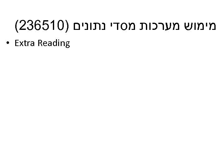 מימוש מערכות מסדי נתונים )015632( • Extra Reading