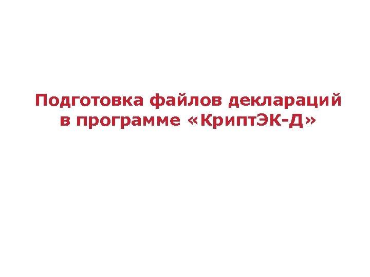 Подготовка файлов деклараций в программе «Крипт. ЭК-Д»