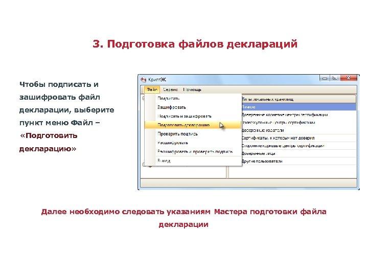 3. Подготовка файлов деклараций Чтобы подписать и зашифровать файл декларации, выберите пункт меню Файл