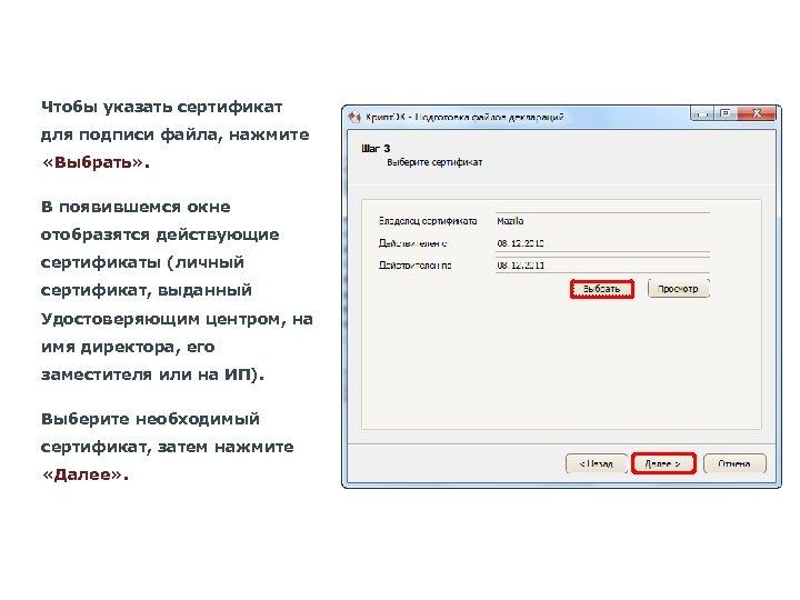 Чтобы указать сертификат для подписи файла, нажмите «Выбрать» . В появившемся окне отобразятся действующие