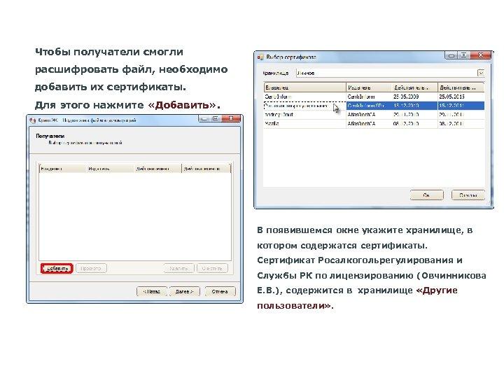 Чтобы получатели смогли расшифровать файл, необходимо добавить их сертификаты. Для этого нажмите «Добавить» .
