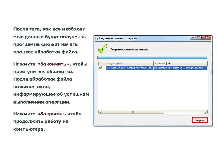 После того, как все необходимые данные будут получены, программа сможет начать процесс обработки файла.