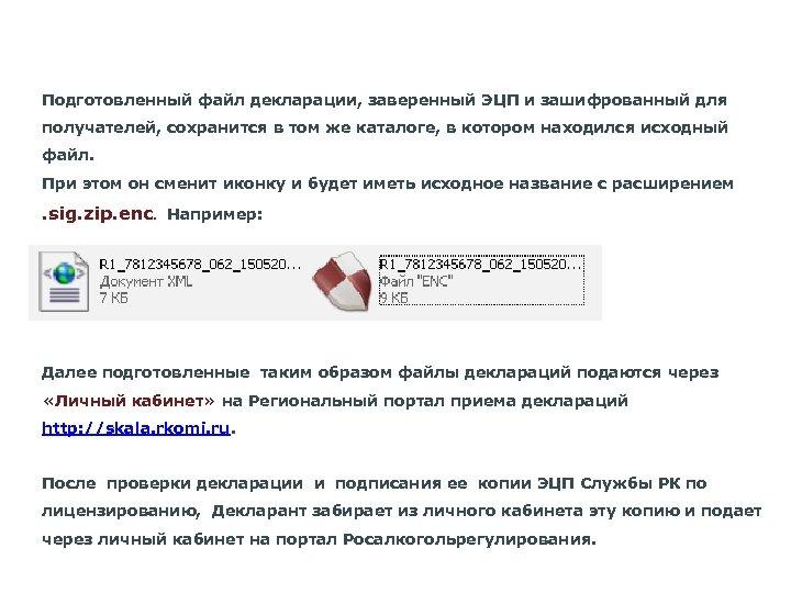 Подготовленный файл декларации, заверенный ЭЦП и зашифрованный для получателей, сохранится в том же каталоге,