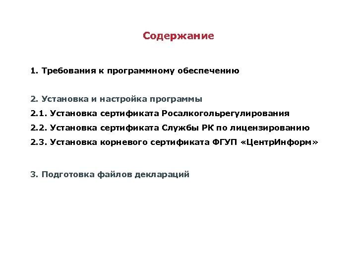 Содержание 1. Требования к программному обеспечению 2. Установка и настройка программы 2. 1. Установка