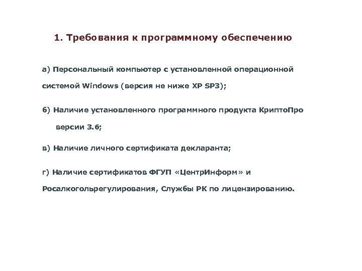 1. Требования к программному обеспечению а) Персональный компьютер с установленной операционной системой Windows (версия