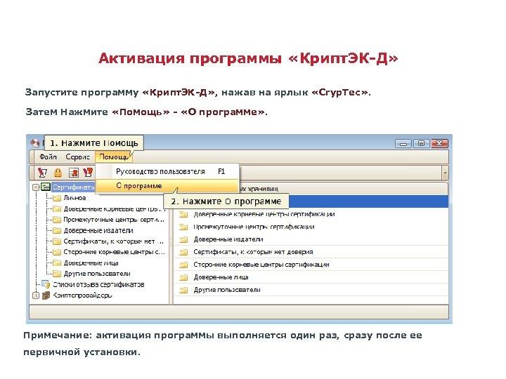 Активация программы «Крипт. ЭК-Д» Запустите программу «Крипт. ЭК-Д» , нажав на ярлык «Cryp. Tec»