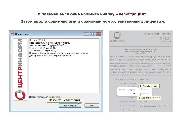 В появившемся окне нажмите кнопку «Регистрация» . Затем ввести серийное имя и серийный номер,