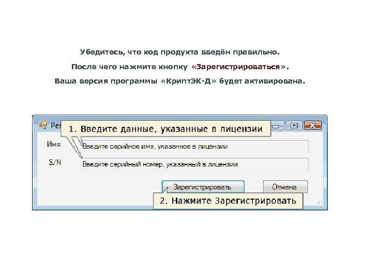 Убедитесь, что код продукта введён правильно. После чего нажмите кнопку «Зарегистрироваться» . Ваша версия