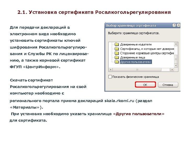 2. 1. Установка сертификата Росалкогольрегулирования Для передачи деклараций в электронном виде необходимо установить сертификаты