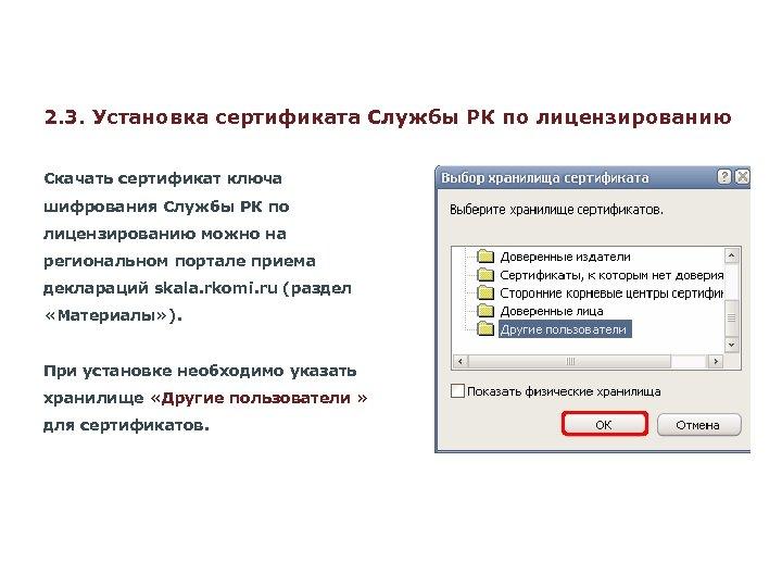 2. 3. Установка сертификата Службы РК по лицензированию Скачать сертификат ключа шифрования Службы РК